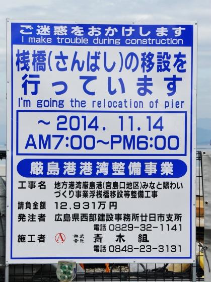 201410itsukushimakou-2.jpg