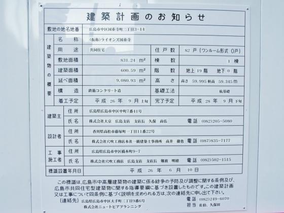 201410lions_kokutaiji-1.jpg
