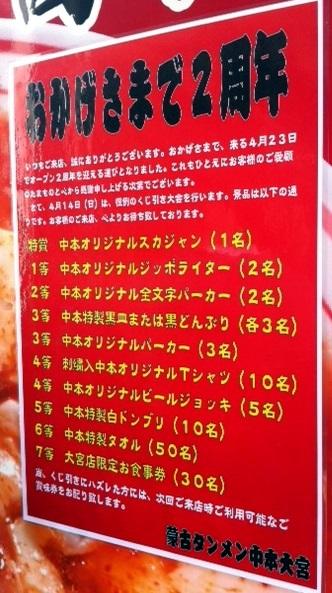 中本くじ引き大会に挑戦 (5)