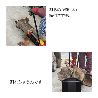 薪作りに挑戦 (1)