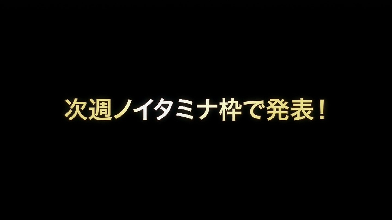 ノイタミナオリジナル解禁4