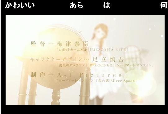 ノイタミナ新作2