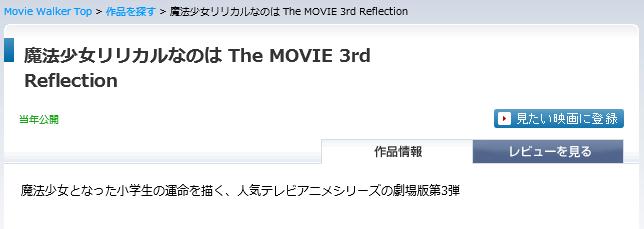 なのは3映画?