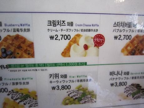 クリームチーズにしよう