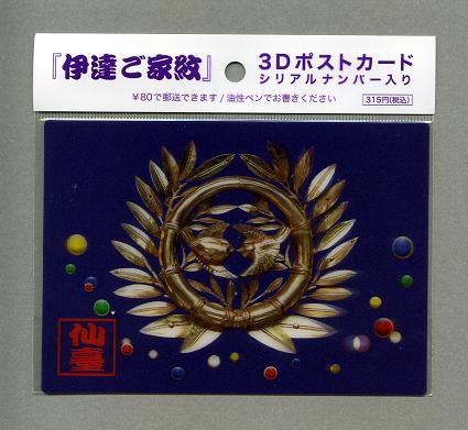3Dポストカード20130723