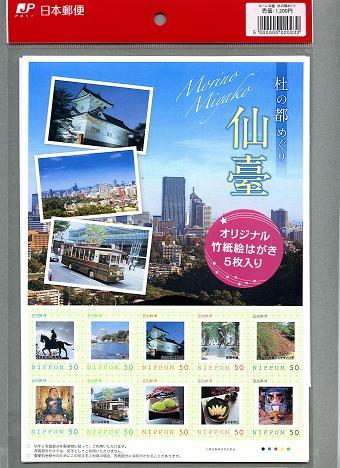 仙台竹紙201307