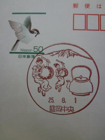 盛岡20130801