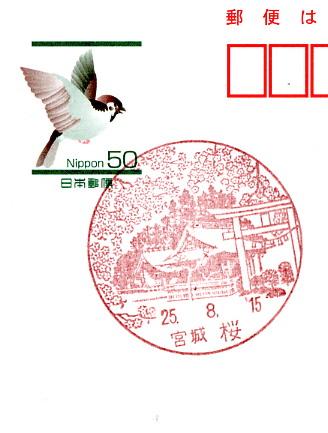 桜局風景印