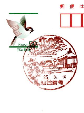 新寺局風景印