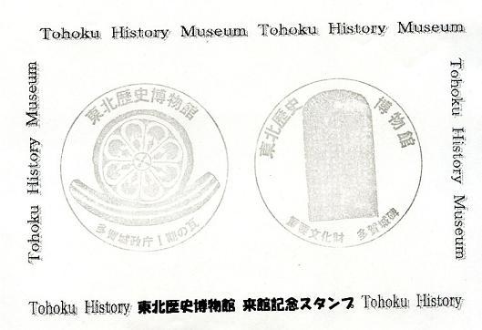 東北歴史博物館20130901-3