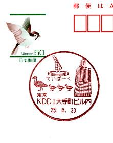 KDDI大手町ビル内