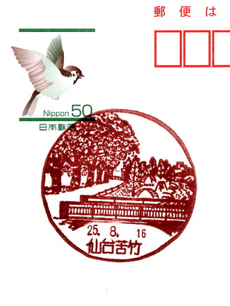 苦竹局風景印