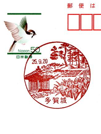 多賀城局風景印