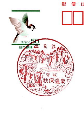 秋保温泉局風景印