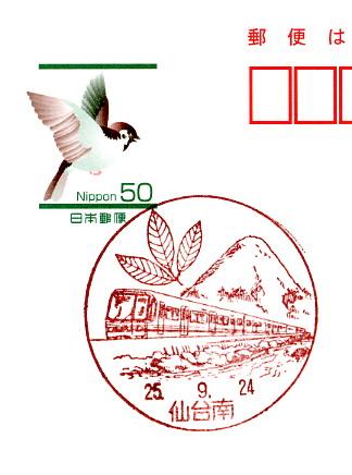 仙台南局風景印