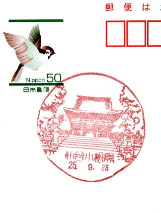 小松島風景印