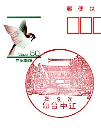 中江風景印