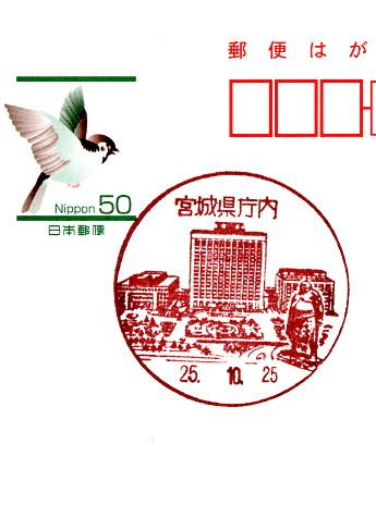 県庁内局風景印
