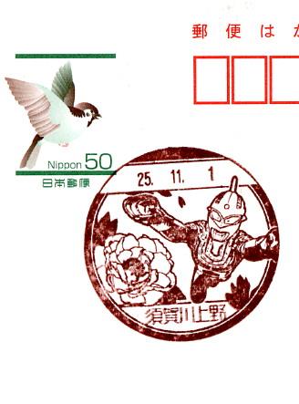 須賀川上野局新印