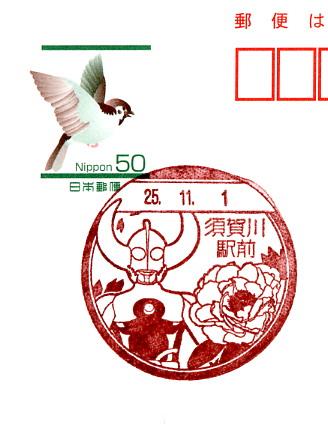 須賀川駅前局新印
