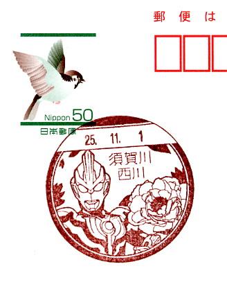 須賀川西川局印