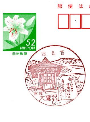 4146大鷹沢