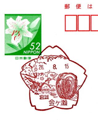 4151金ヶ瀬