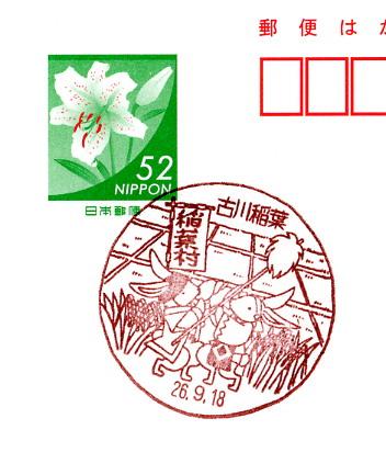 4204古川稲葉