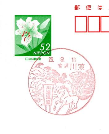 4209川渡