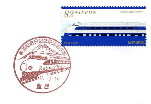 4288鉄道切手展