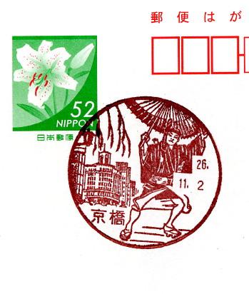 4314京橋