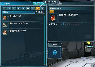 7.23 AD凍土結果①
