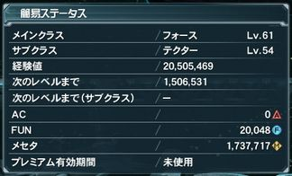 10.10 Lv61→62経験値