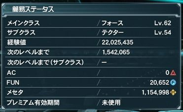 10.14 Lv62→63