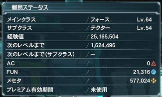 10.21 Lv64→65