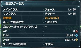 10.25 Lv65→キューブ