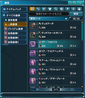 11.16 トリトリ2レア②