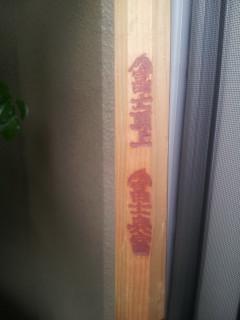 木札です。