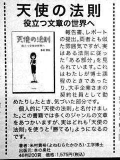 文章本新聞広告