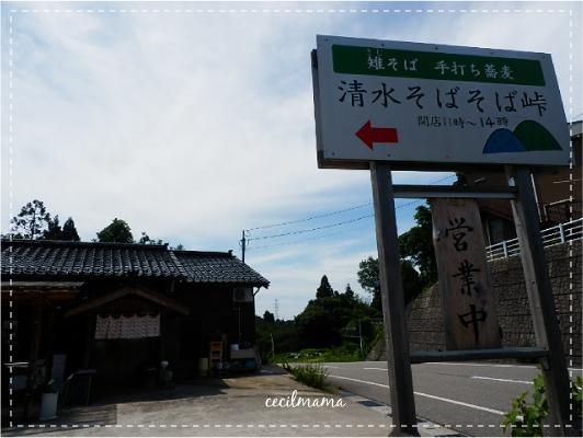 きじ蕎麦_3