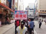 Saikoubi.jpg