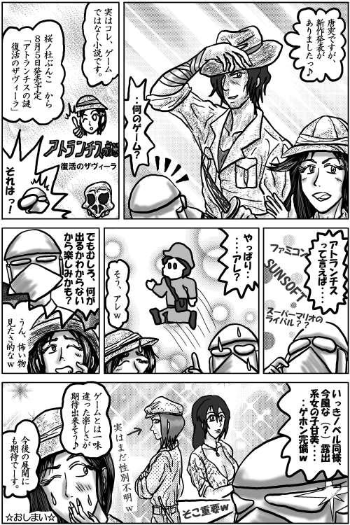 本日の1頁目(7/1)