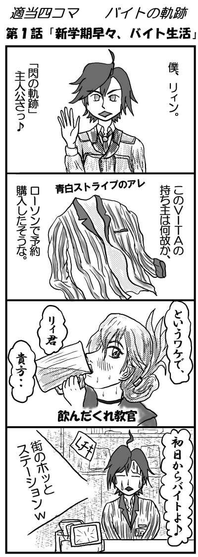 四コマ20131010