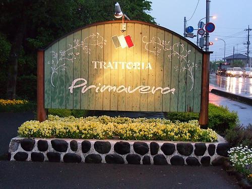 お店01@Torattoria Primavera
