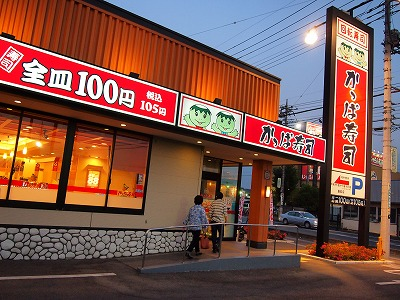お店@かっぱ寿司