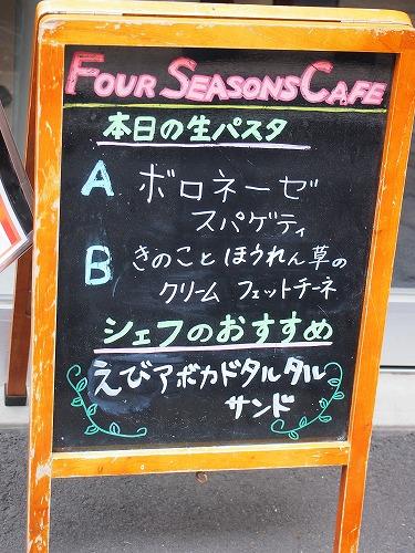 パスタメニュー@FOURSEASONS CAFE