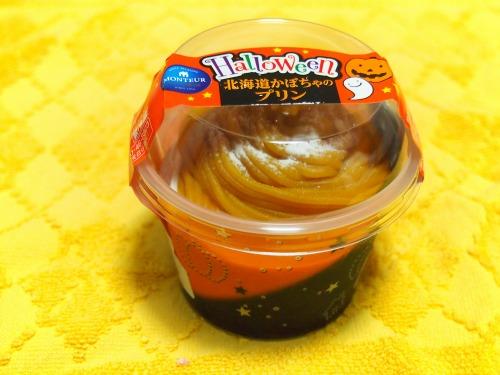 北海道かぼちゃのプリン01@MONTEUR