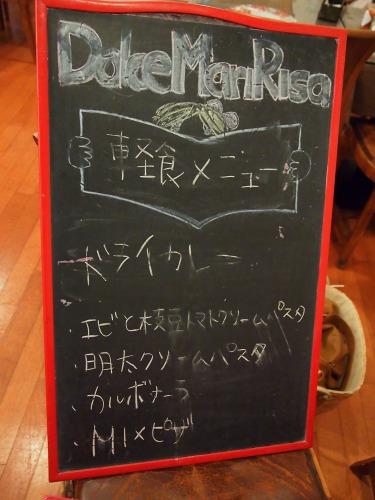軽食メニュー@Dolce MariRisa 2013年10月
