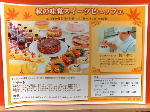 POP@東京ベイ舞浜ホテル FINE TERRACE 2013 秋の味覚スイーツビュッフェ