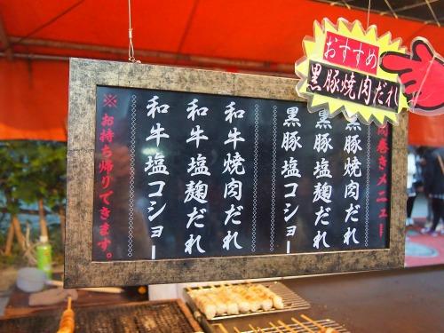 肉巻きもちもち棒02@飯能祭り2013年秋